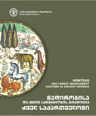 Hunting and forest management customs in ancient Georgia